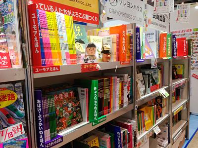 2013東京国際ブックフェアで提案したカテゴリー別棚